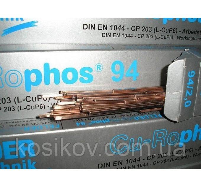 Медно-фосфорный припой Cu-Rophos 94 Felder(50см)